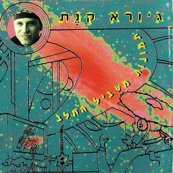 Pictures From A Galaxy – תמונות משביל החלב